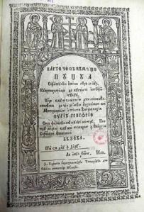 didahii-sau-cuvinte-de-invatatura-1867