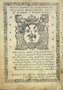 psaltirea-1694-cu-stema-sf-antim